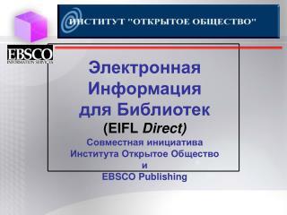 Электронная Информация  для Библиотек (EIFL  Direct)