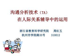 沟通分析技术 ( TA )      在人际关系辅导中的运用