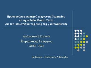 Διπλωματική Εργασία Κυριανάκης Γεώργιος  ΑΕΜ  : 3926 Επιβλέπων  :  Καθηγητής Α.Κλούβας