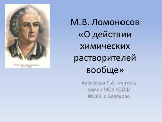 М.В. Ломоносов «О действии химических растворителей вообще»