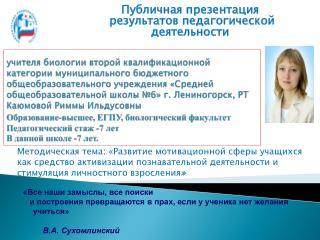 Публичная презентация  результатов педагогической деятельности