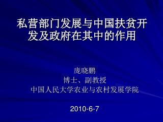 私营部门发展与中国扶贫开发及政府在其中的作用