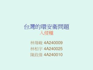 台灣的環安衛問題 入侵種