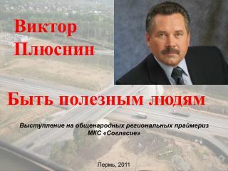 Виктор  Плюснин
