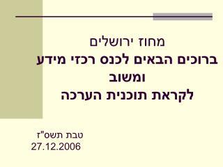 מחוז ירושלים  ברוכים הבאים לכנס רכזי מידע ומשוב לקראת תוכנית הערכה