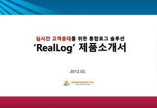 실시간 고객응대 를 위한 통합로그 솔루션 'RealLog'  제품소개서
