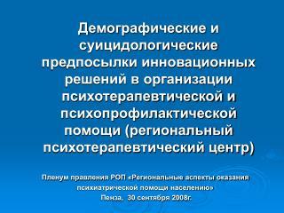 Пленум правления РОП «Региональные аспекты оказания психиатрической помощи населению»