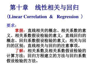 ???  ??????? ( Linear Correlation  &   Regression  )