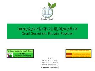 100%/ 순 / 도 / 달 / 팽 / 이 / 점 / 액 / 파 / 우 / 더 Snail Secretion Filtrate Powder