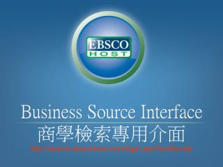 Business Source Interface 商學檢索專用介面 search.ebscohost/login.asp?profile=bsi