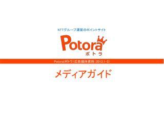 Potora( ポトラ)広告媒体資料( 2013.1-3)