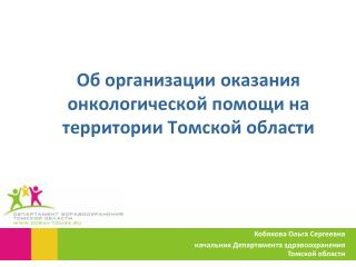 Об организации оказания онкологической помощи на территории Томской области