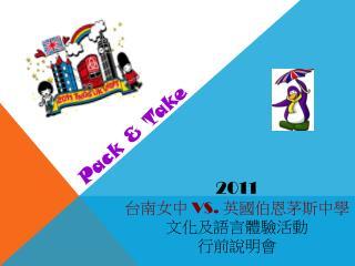 2011 台南女中  VS.  英國伯恩茅斯中學 文化及語言體驗活動 行前說明會
