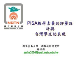 PISA 數學素養的評量設計與 台灣學生的表現