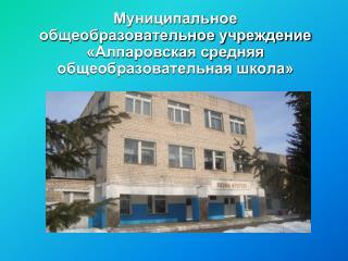 Муниципальное  общеобразовательное учреждение  «Алпаровская средняя общеобразовательная школа»