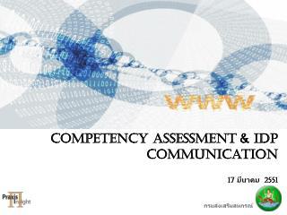 Competency Assessment & IDP communication 17  มีนาคม 2551