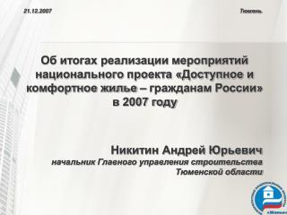 Никитин Андрей Юрьевич начальник Главного управления строительства Тюменской области