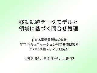 NTT    ATR       ,   ,