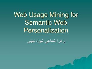 Web Usage Mining for Semantic Web Personalization