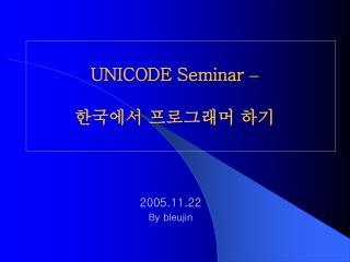 UNICODE Seminar  – 한국에서 프로그래머 하기