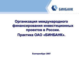 Организация международного финансирования инвестиционных проектов в России.