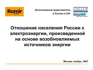Эксклюзивный представитель  в России и СНГ