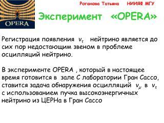Эксперимент  « OPERA »