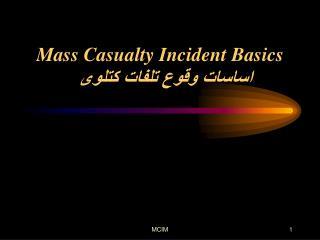 Mass Casualty Incident Basics اساسات وقوع تلفات کتلوی