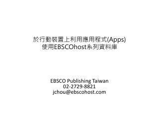 於行動裝置上利用應用程式 (Apps) 使用 EBSCOhost 系列資料庫