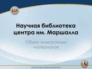 Научная библиотека центра им. Маршалла