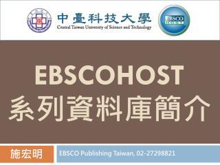EBSCOHOST 系列資料庫簡介