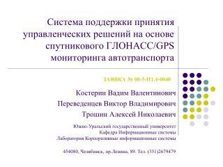 Костерин Вадим Валентинович Переведенцев Виктор Владимирович  Трошин Алексей Николаевич