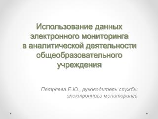 Петряева Е.Ю., руководитель службы электронного мониторинга