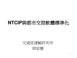 NTCIP 與都市交控軟體標準化