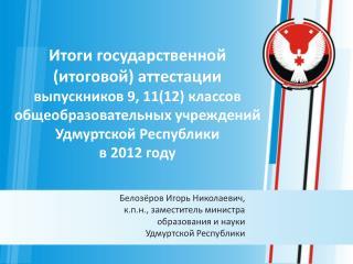 Белоз ё ров Игорь Николаевич, к.п.н ., заместитель министра  образования и науки