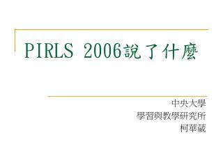 PIRLS 2006 說了什麼