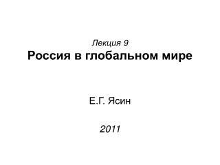 Лекция 9 Россия в глобальном мире