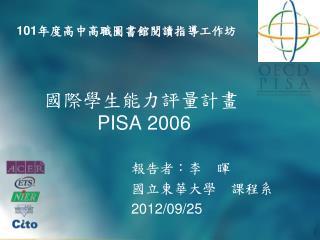 國際學生能力評量計畫 PISA 2006