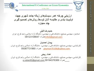 International E-Conference on Green Economics