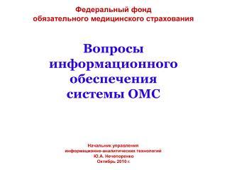 Вопросы информационного обеспечения  системы ОМС