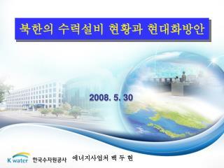 북한의 수력설비 현황과 현대화방안