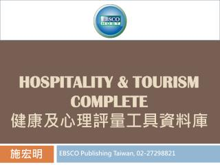 HOSPITALITY & TOURISM COMPLETE 健康及心理評量工具資料庫