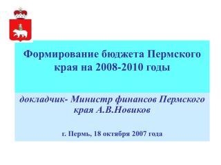 Формирование бюджета Пермского края на 2008-2010 годы