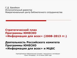 Корпоративные библиотечные системы: технологии и инновации Санкт-Петербург, 14-19 июня 2009 года