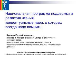 Кузьмин Евгений Иванович,  президент  Межрегионального центра библиотечного сотрудничества,