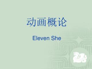 动画概论 Eleven She