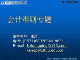 主持教师:康萍 电话 : ( 0571) 88078549-8831 E-mail:  hzkangping@163 kangp@zjtvu