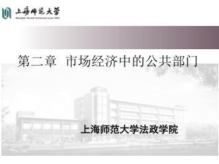 上海师范大学法政学院