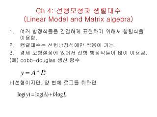 Ch 4:  선형모형과 행렬대수 (Linear Model and Matrix algebra)