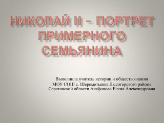 Николай  II –  портрет примерного семьянина